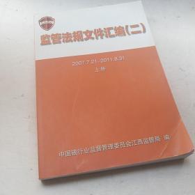 监管法规文件汇编(二)【上册】2007―2011