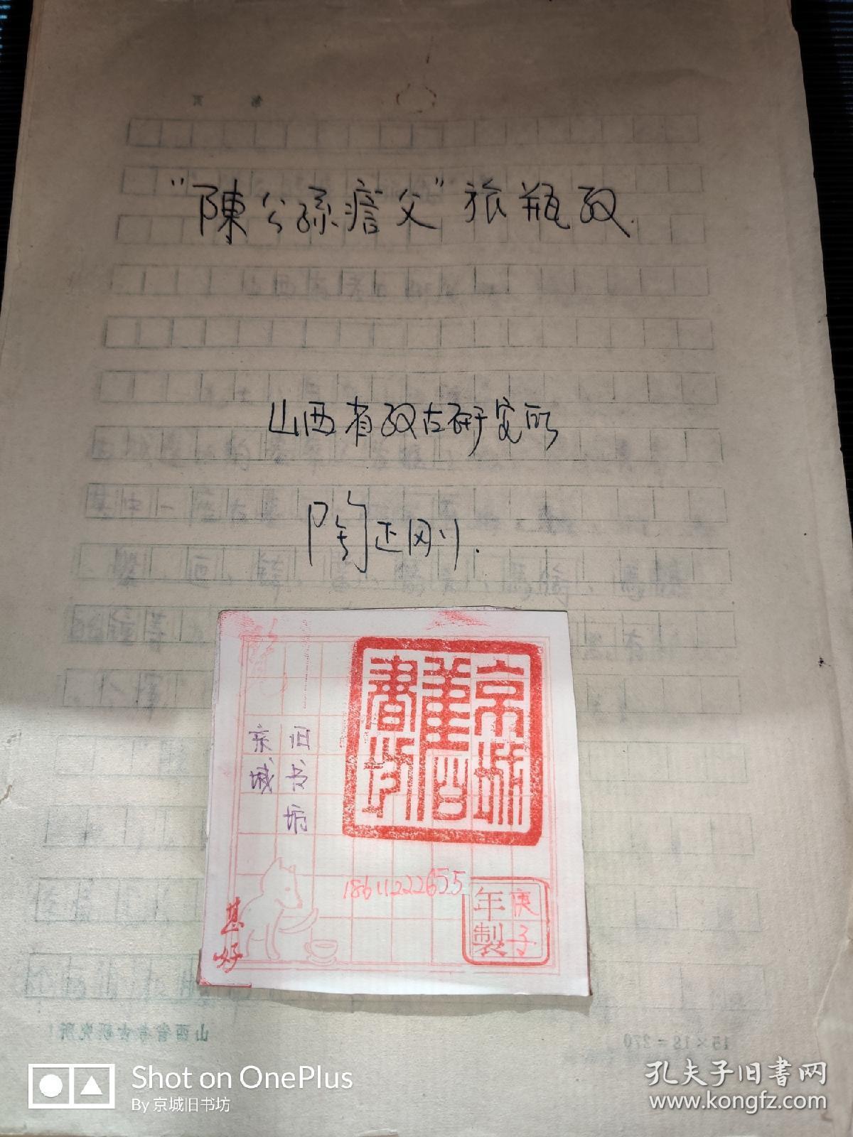 """考古专家:陶正刚——""""陈公孙?父""""旅瓶•考 【修改稿手稿】"""