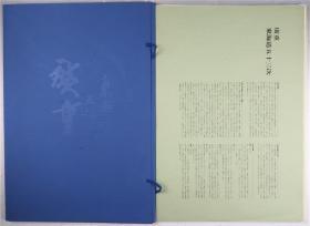 广重东海道五十三次(日本影印版,6开活页,贴片装,卡纸装裱,1函5幅全,浮世绘 木版画)