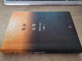 炼狱天堂——韩美林口述史 【韩美林签名本】一版一印