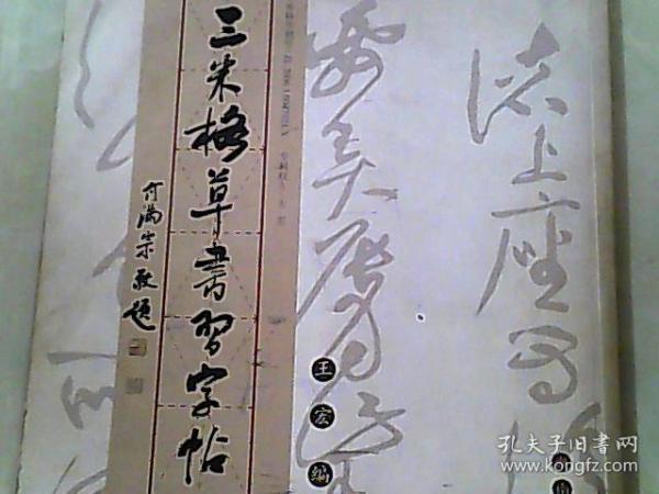 三米格草书习字贴
