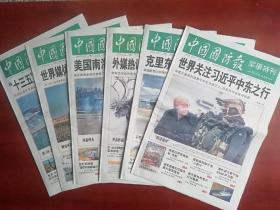 中国国防报军事特刊2016年1至3月6期合售(2016年第888-889-890-892-893-894期共6期)