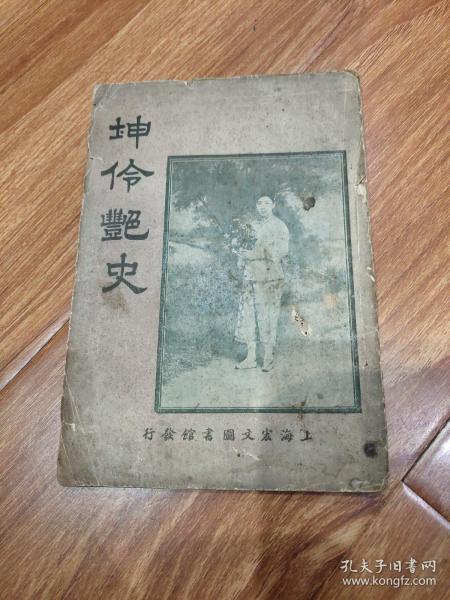 民国14年版(坤伶艳史)全一册