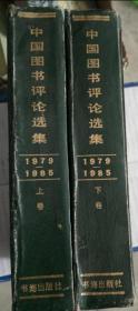 中国图书评论选集(1979-1985) (精装,上下全二册)