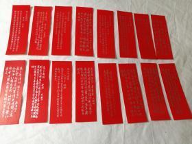 16种毛主席诗词书签一起卖