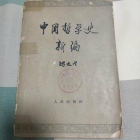 中国哲学史新编 (第一册)