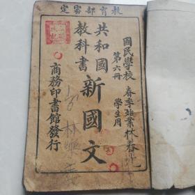 共和国教科书   新国文   第六册   彩图一张  初版