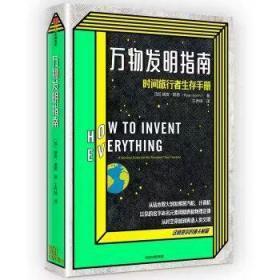 万物发明指南:时间旅行者生存手册