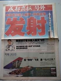 2003年10月15日    成都商报   号外