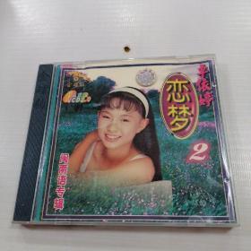 VCD 卓依婷 恋梦2 闽南语专辑
