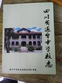 四川省遂宁市中学校志