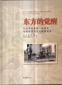 东方的觉醒(纪念辛亥革命一百周年馆藏珍贵历史文献展图录)精装