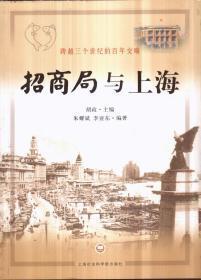 招商局与上海