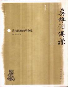 英雄泪满襟:清末民初的革命党