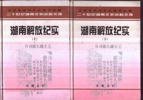 二十世纪湖南文史资料文库 湖南解放纪实(上下 精装)