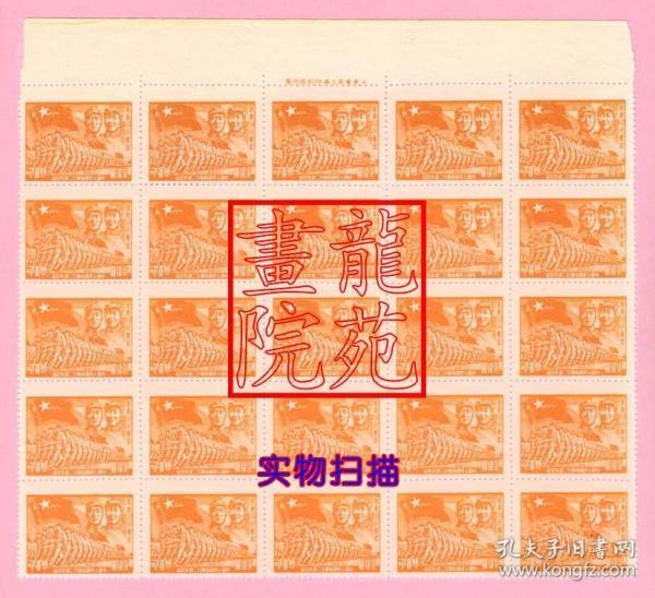 解放区邮票·华东人民邮政《解放军廿二周年纪念》70元桔黄色齿孔小移至铭版5×5=25枚