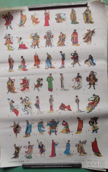 古代神话人物绣像/二/天津杨柳青画社/绘制者:  彭连熙、彭莱、玉梅/2开套色