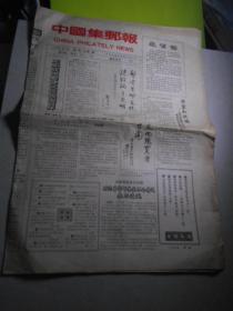 中国集邮报(创刊号)