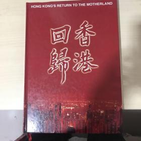香港回归 画册