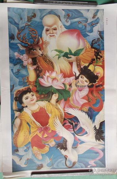 幸福长寿/朱振芳画/河北美术出版社/2开年画/1988年印刷