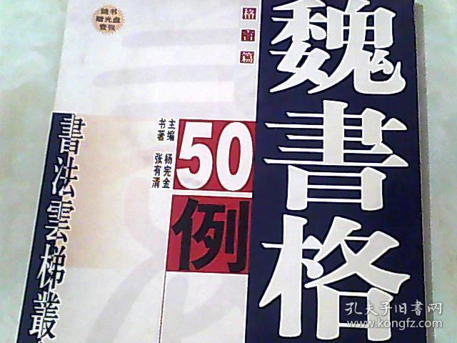 魏书格言50例