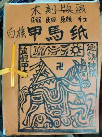 民间木刻版画(手工,白族甲马纸)