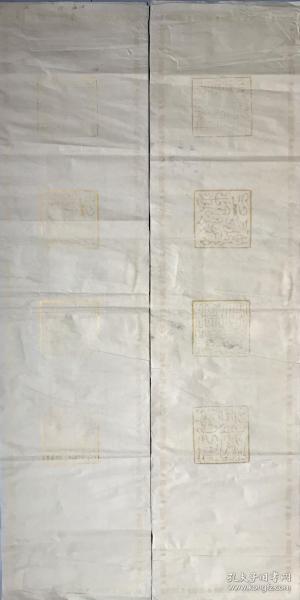 黄金印空白宣纸八张
