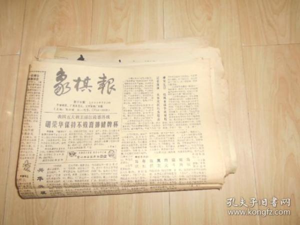 象棋报 (1990年全年1-24期)缺6期:总155、156、157、159、160、165)18份合售