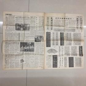 人民日报海外版1987年11月1日 (5,6,7,8版)