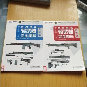 世界经典轻武器完全图解 机枪篇.步枪篇.2本合售