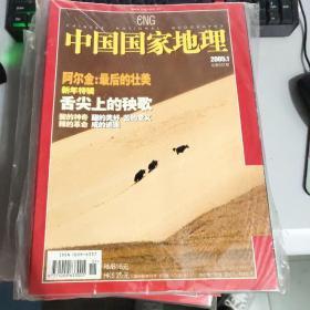 中国国家地理2005年1月