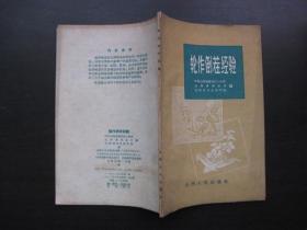 轮作倒茬经验(1962年)