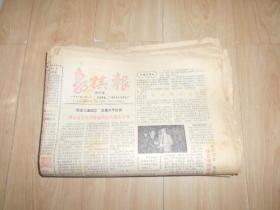 象棋报 (1988年全年1-24期)(缺2期:总109、118)22份合售
