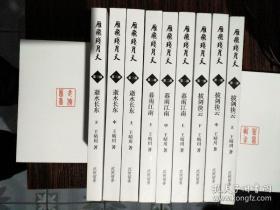 雁飞残月天(侠宋) 大陆新武侠四杰 王晴川作品