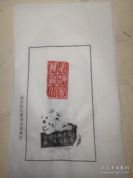 西泠名家,中国美院教授博导,韩天雍作品原拓印花2张(观海者难为水,寿无疆)