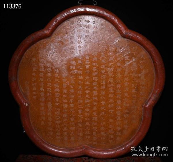 漆器收藏大尺寸木胎漆器挂屏一件B
