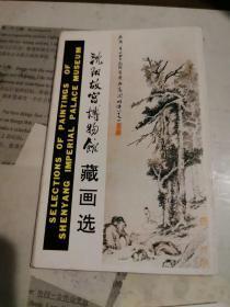 沈阳故宫博物馆藏画选(10张全)