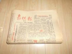 象棋报 (1985年37---45、49、58期)11期合售