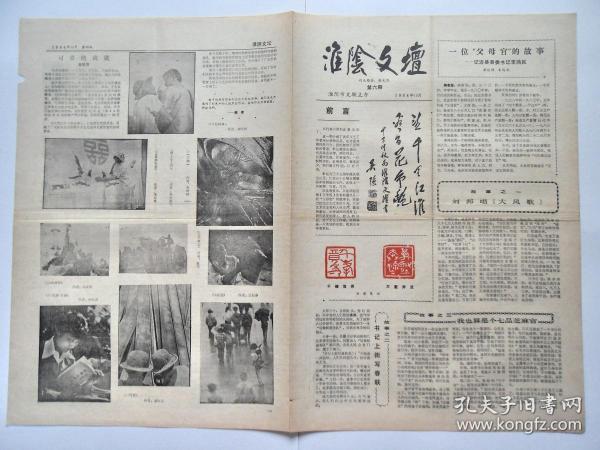 1984年10月,《淮阴文坛》第六期,淮阴市文联主办