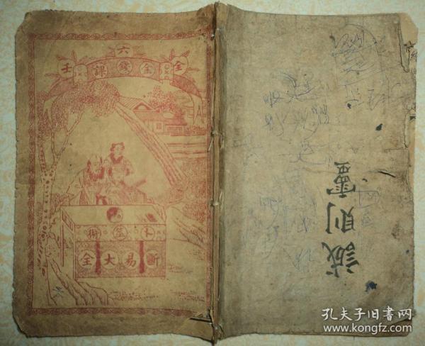 民国线装石印本、【全六壬金钱课】、图文并茂、单行本全一册。