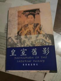皇室旧影(15张全)