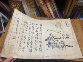荣宝斋画谱(八十六)人物风景部分