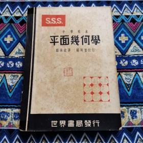 三S平面几何学(民国初高中学适用教本)
