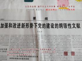 人民日报2009年10月9日1-8版
