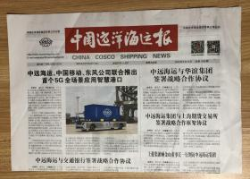 中国远洋海运报 2020年5月15日 总第1292号 国内统一刊号 CN31-0116 China Cosco Shipping News
