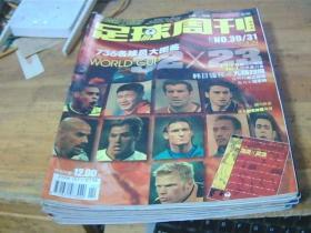 足球周刊 2002年 28、30、31、38、39、40、41、42、43、44、45、46、48