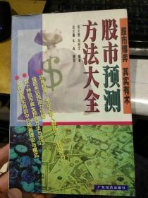 【1999年版本】股市预测方法大全  阳大胜、马经文  编著  广东经济出版社9787806325162
