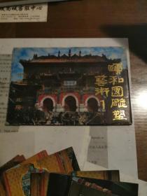 颐和园雕塑艺术1(9张)