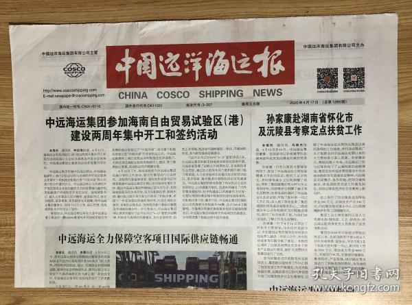 中国远洋海运报 2020年4月17日 总第1289号 国内统一刊号 CN31-0116 China Cosco Shipping News
