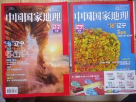 中国国家地理2020 1-2 辽宁专辑上下